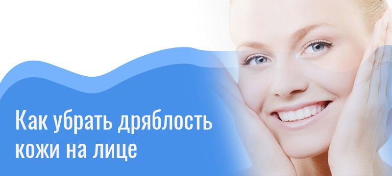 Как убрать дряблость кожи на лице