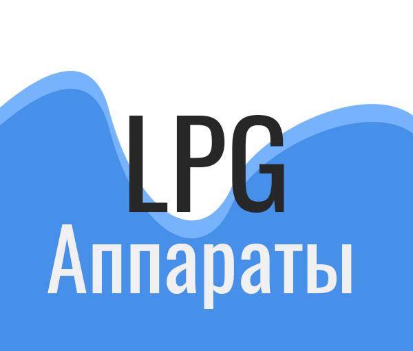 LPG-аппараты