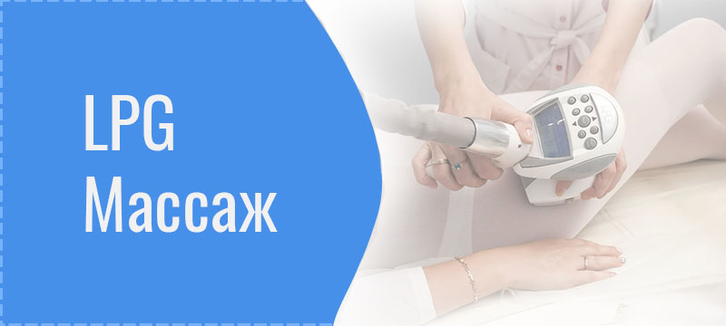 LPG-массаж от целлюлита, показания и противопоказания