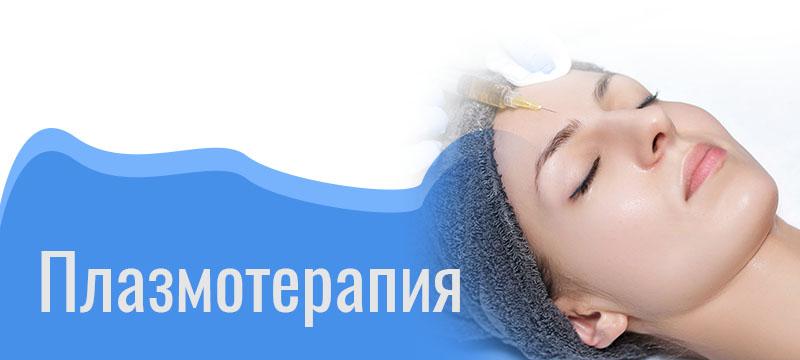 плазмотерапия