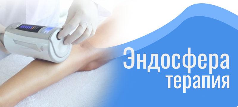 Эндосфера-терапия, обзор процедуры, отзывы, результаты