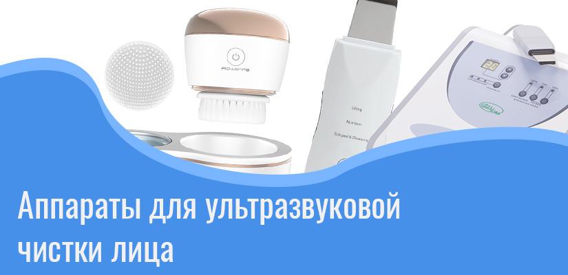Аппараты для ультразвуковой чистки лица