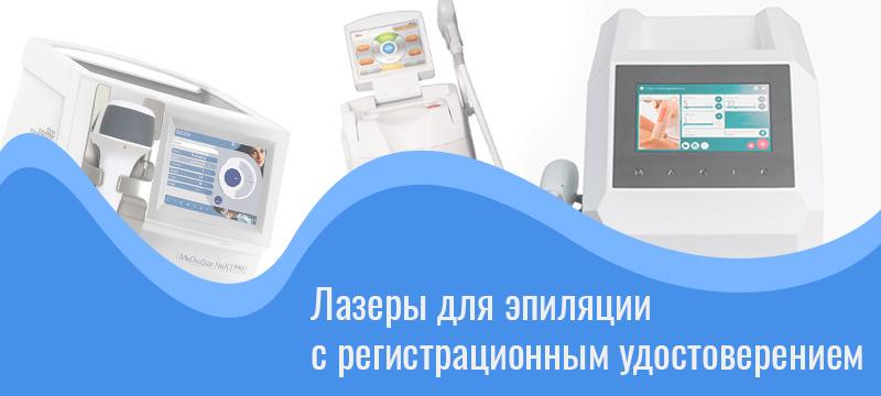 Лазеры для эпиляции с регистрационным удостоверением
