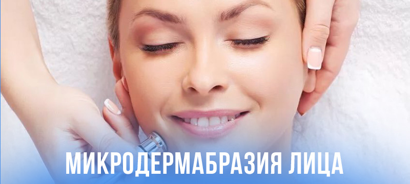 Микродермабразия лица