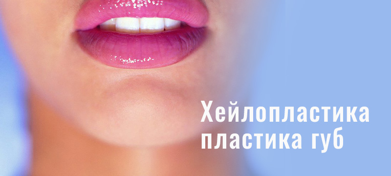Хейлопластика – пластика губ