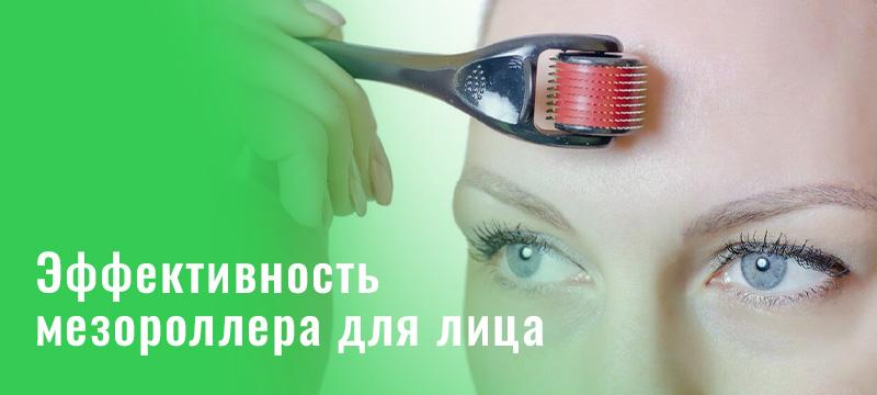 Эффективность мезороллера для лица